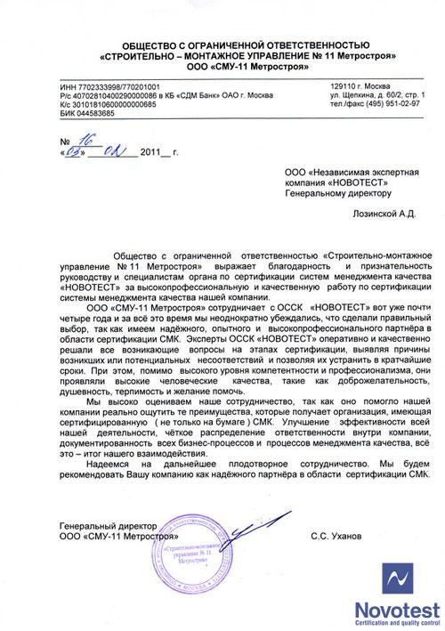 заметила вакансии инженера в саратове в сму 36 Майдане Киеве около